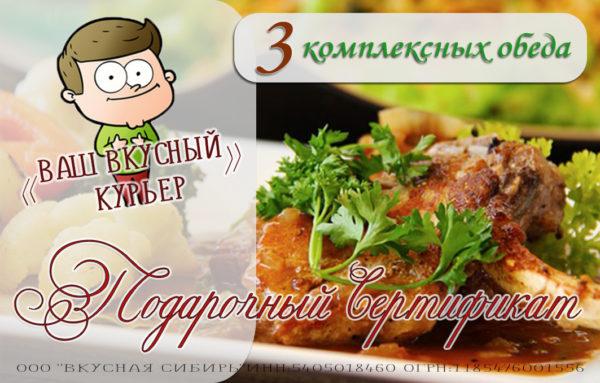 "Сертификат ""3 комплекса"""