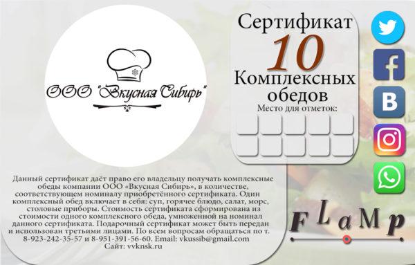 """Сертификат """"10 комплексов"""""""