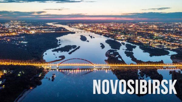 Наш любимый город - Новосибирск